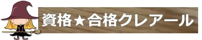 クレアールの日商簿記通信講座公式サイト