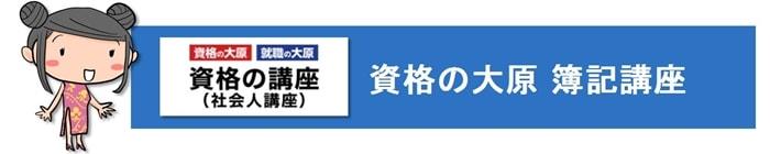 資格の大原の日商簿記講座公式サイト
