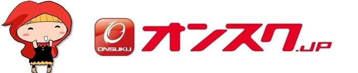 オンスク.JP公式ホームページ