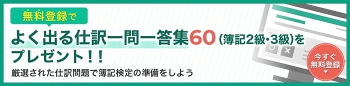 STUDYingの日商簿記講座プレゼントキャンペーン情報