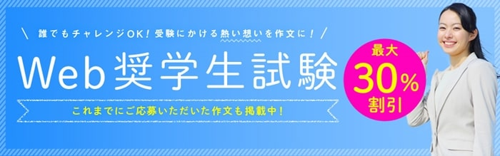 LEC(れっく)の日商簿記講座キャンペーン情報