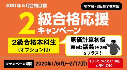 資格の学校TACの日商簿記講座キャンペーン情報