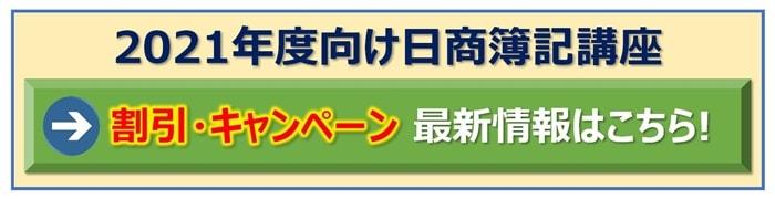 簿記講座の最新割引キャンペーン情報