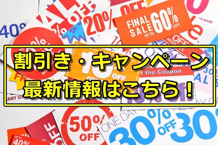 日商簿記通信講座の割引・キャンペーン情報最新版