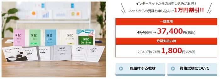 キャリカレの日商簿記講座キャンペーン情報