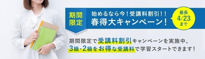 資格の大原の日商簿記講座キャンペーン情報