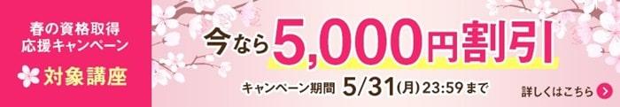 ユーキャンの日商簿記講座キャンペーン情報
