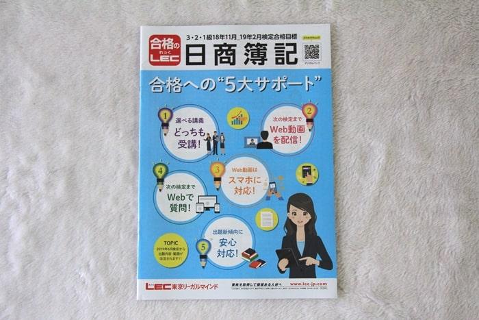 LECの日商簿記講座の講座紹介資料