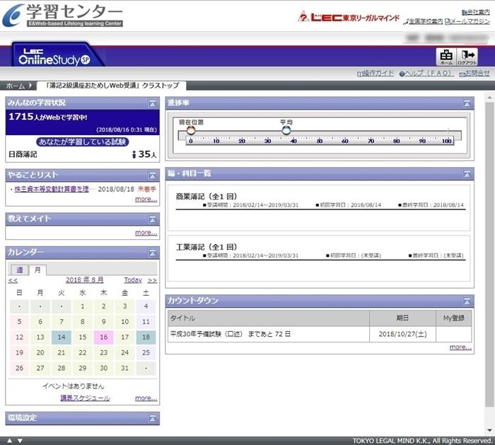 LEC独自E-learningシステム
