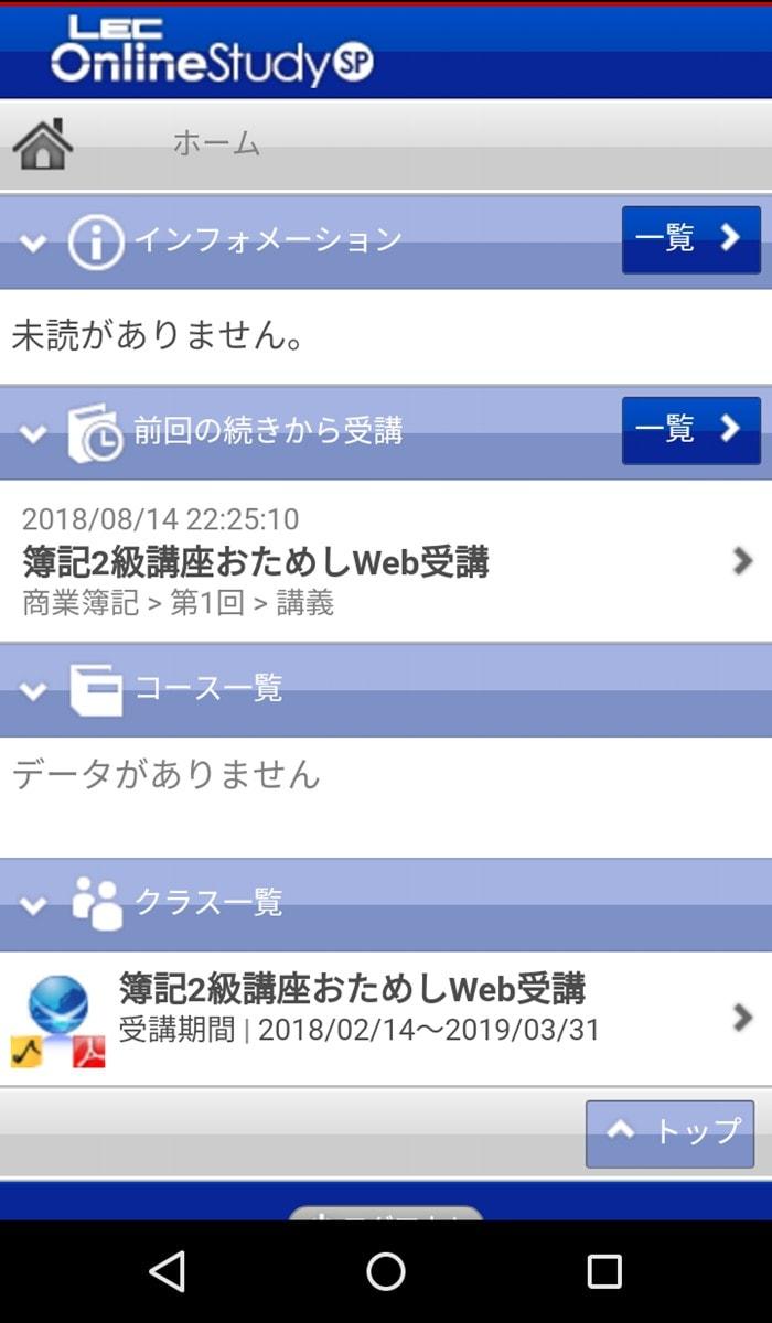 LECの日商簿記通信講座のe-Learningシステム