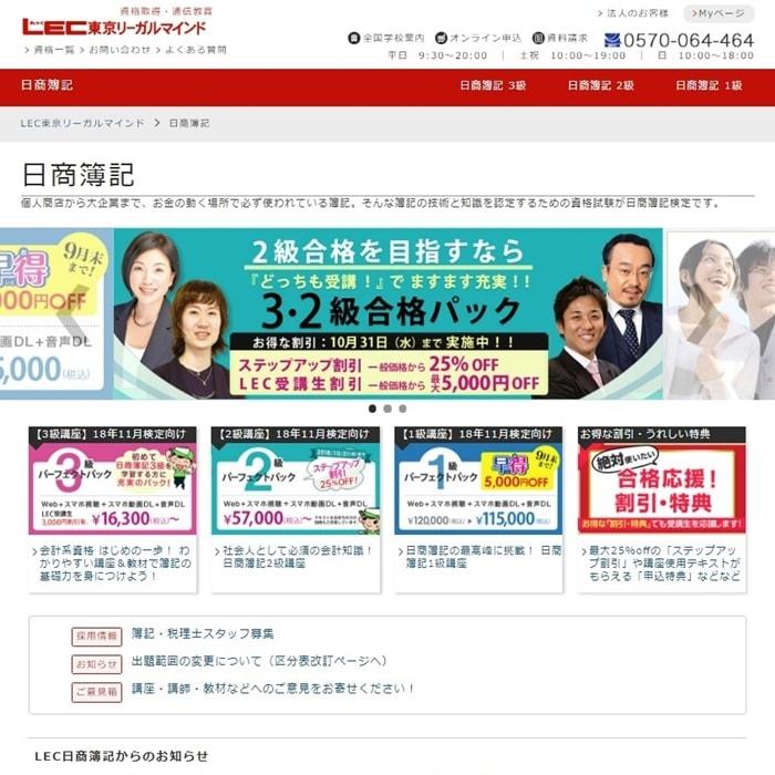 LEC(れっく)の日商簿記講座公式サイト