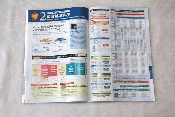 資格の学校TACの日商簿記講座の講座紹介資料