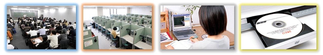 TACの日商簿記講座は4つの学習スタイルから選べる
