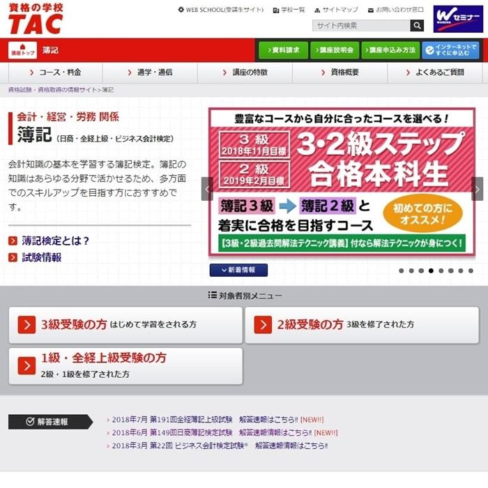 資格の学校TACの日商簿記通信講座公式サイト