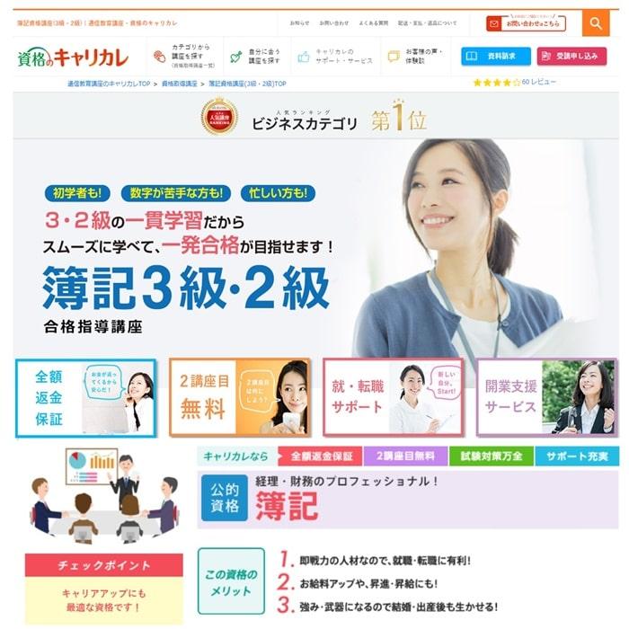 キャリカレの日商簿記通信講座公式サイト