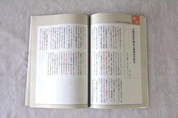 フォーサイトの日商簿記講座の合格体験記