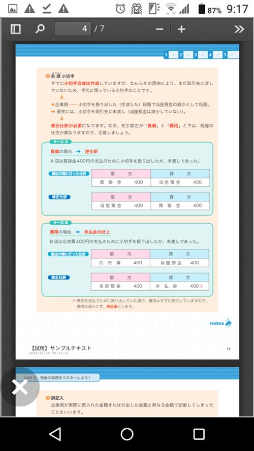 デジタル化されたテキストはダウンロード可能