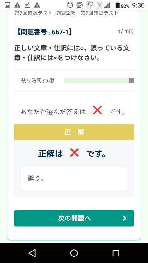 簡単実力アップManaBunの問題集アプリ
