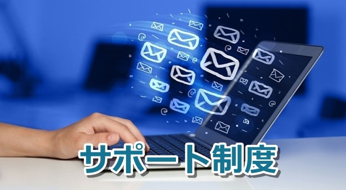 フォーサイトの日商簿記通信講座、サポート制度