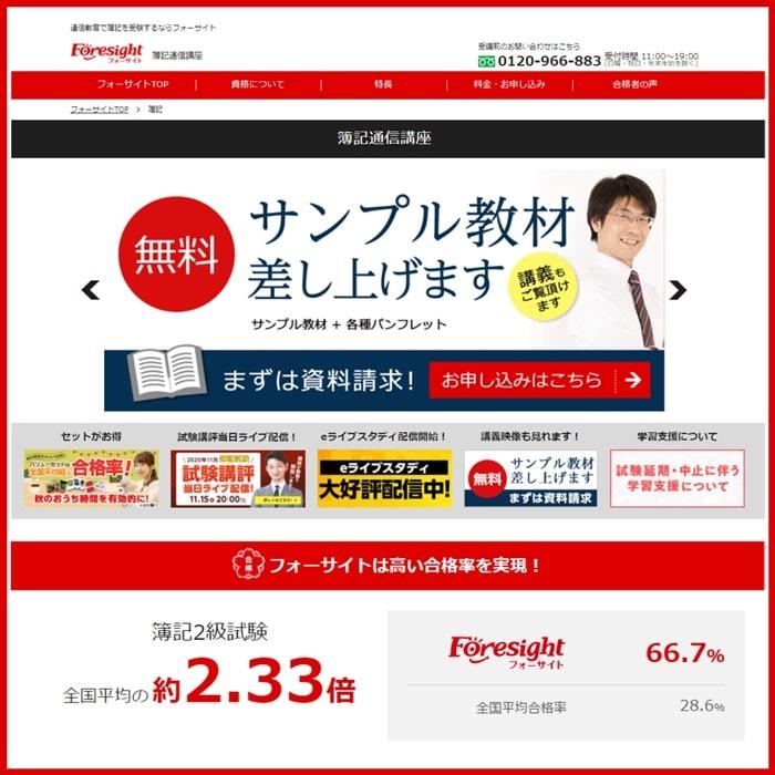 日商簿記通信講座コスパNo.1 フォーサイト