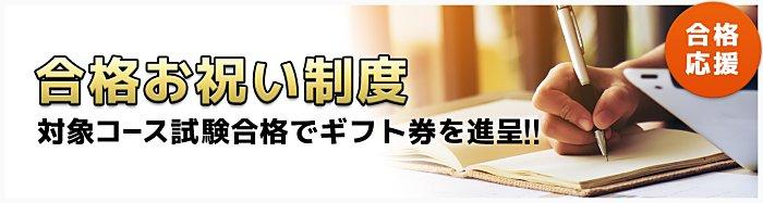 スタディングの日商簿記講座キャンペーン情報