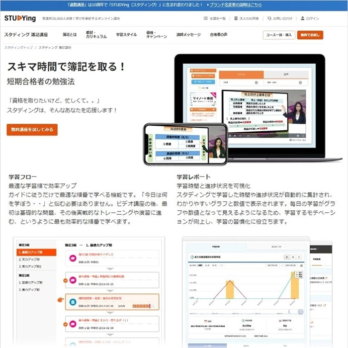 STUDYingの日商簿記通信講座公式サイト