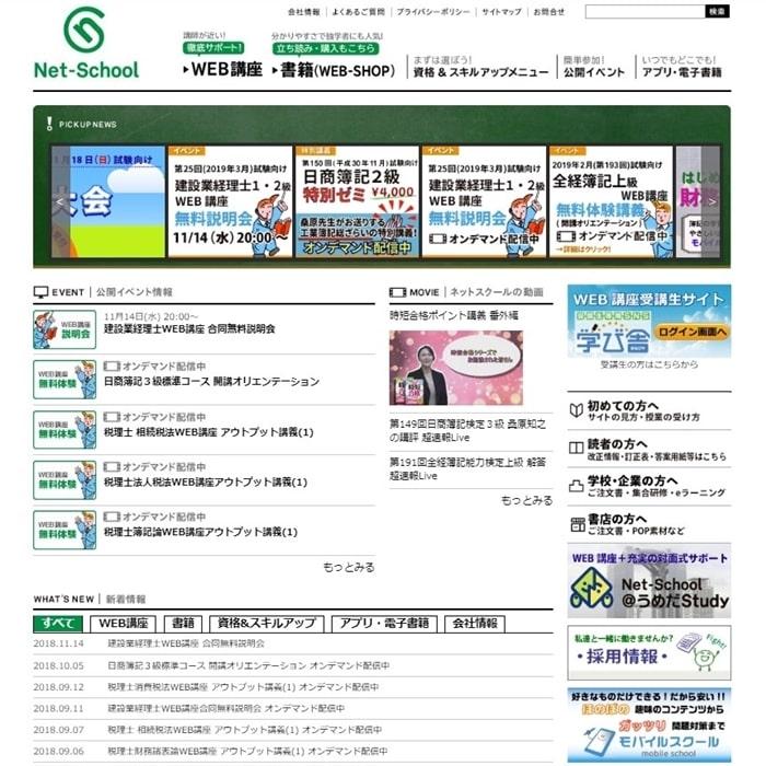 ネットスクールの日商簿記通信講座公式サイト