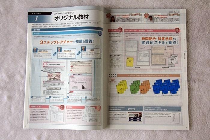 資格の大原の日商簿記講座のキャンペーン資料
