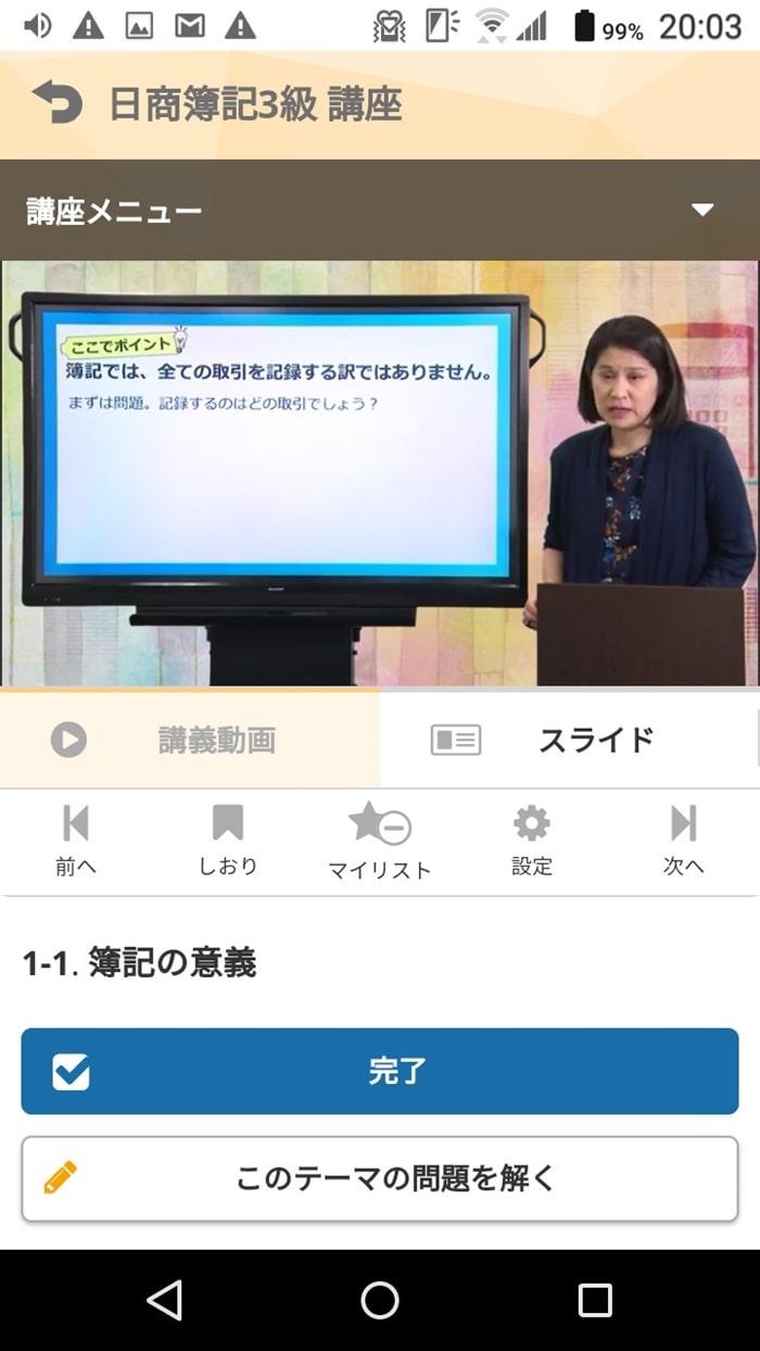 講義動画視聴画面インタフェース