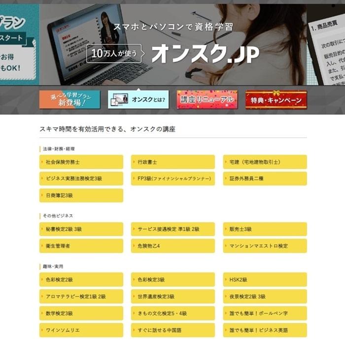 オンスク.JPの日商簿記通信講座