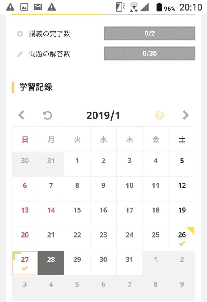 オンスク.JPの学習システム、カレンダー機能