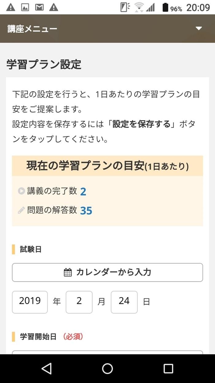 オンスク.JPの学習履歴管理機能