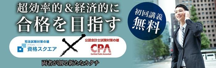 資格スクエアと東京CPA会計学院のコラボ