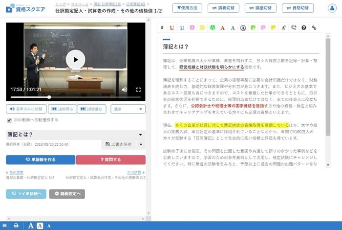 資格スクエアの日商簿記通信講座のe-Learningシステム
