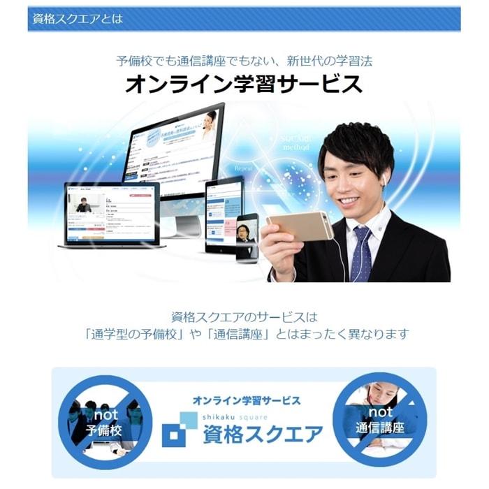 資格スクエアの日商簿記通信講座公式サイト