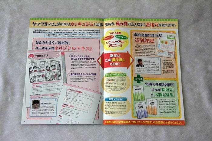ユーキャンの日商簿記講座、2級講座の紹介資料の内容