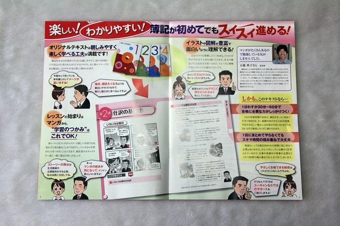 ユーキャンの日商簿記講座、3級講座の紹介資料の内容