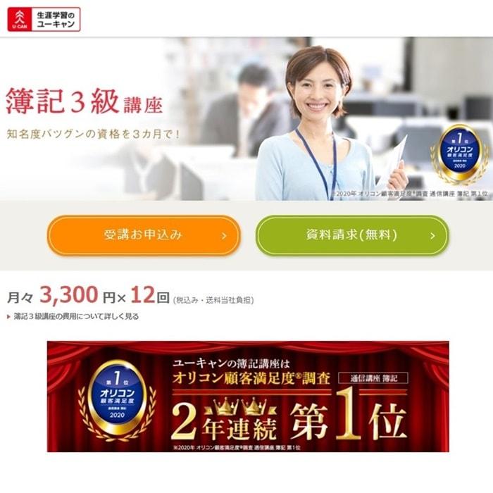 ユーキャンの日商簿記通信講座