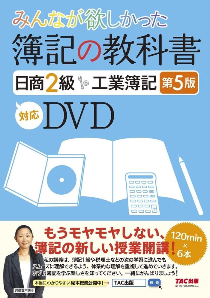 みんなが欲しかった 簿記の教科書 日商2級 工業簿記 第5版対応DVD