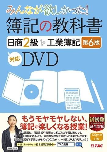 みんなが欲しかった 簿記の教科書 日商2級 工業簿記 第6版対応DVD