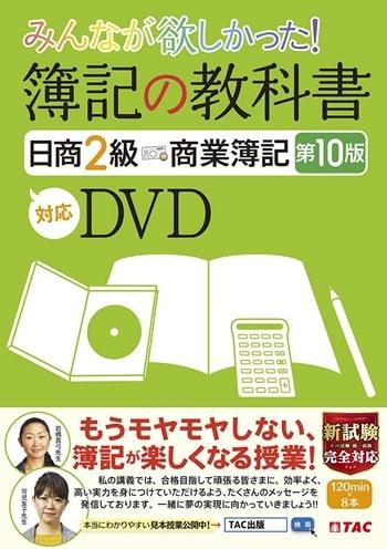 みんなが欲しかった 簿記の教科書 日商2級 商業簿記 第10版対応DVD