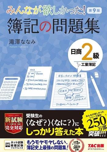 みんなが欲しかった 簿記の問題集 日商2級 工業簿記 第9版