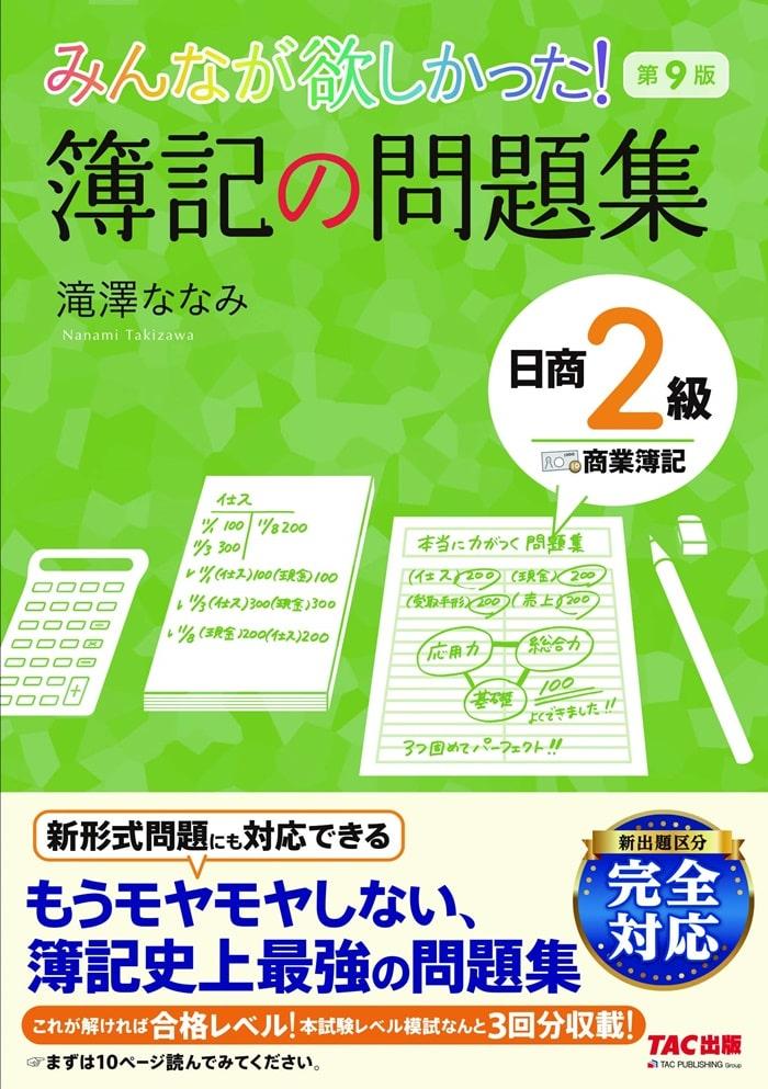みんなが欲しかった! 簿記の問題集 日商2級 商業簿記 第9版