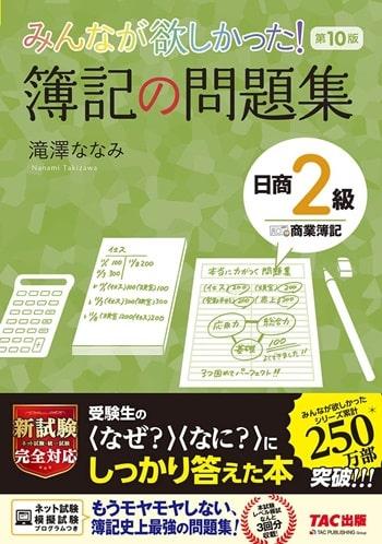 みんなが欲しかった! 簿記の問題集 日商2級 商業簿記 第10版