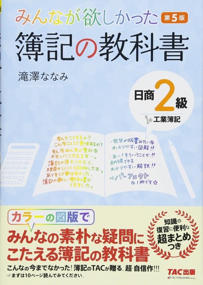 みんなが欲しかった 簿記の教科書 日商2級 工業簿記 第5版