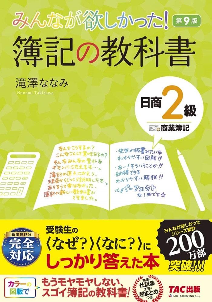 みんなが欲しかった! 簿記の教科書 日商2級 商業簿記 第9版