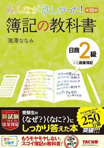 みんなが欲しかった! 簿記の教科書 日商2級 商業簿記 第10版