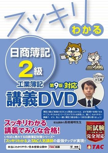 スッキリわかる 日商簿記2級 工業簿記 第9版対応DVD (スッキリわかるシリーズ)