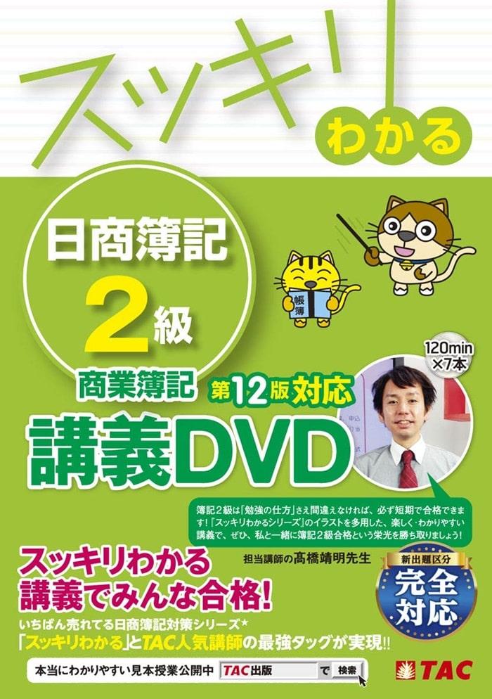 スッキリわかる 日商簿記2級 商業簿記 第12版対応DVD (スッキリわかるシリーズ)