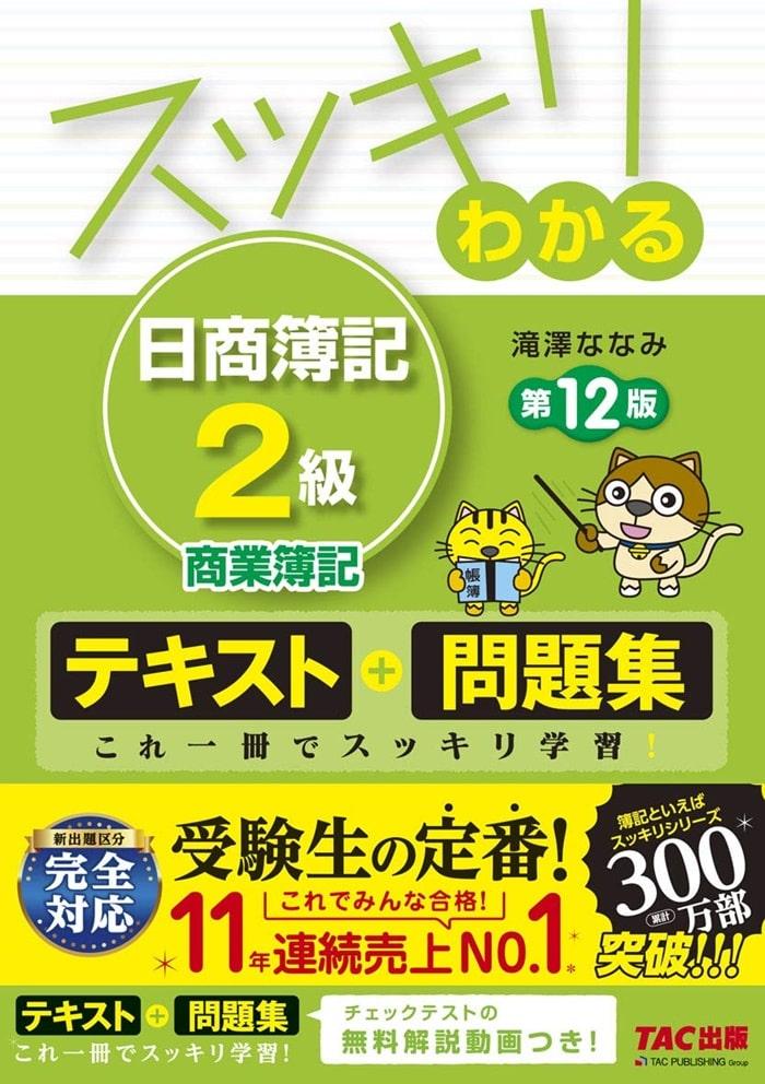 スッキリわかる 日商簿記2級 商業簿記 第12版 [テキスト&問題集]